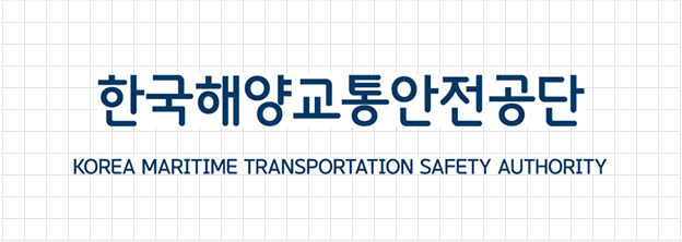 한국해양교통안전공단 KOREA MARITIME TRANSPORTATION SAFETY AUTHORITY